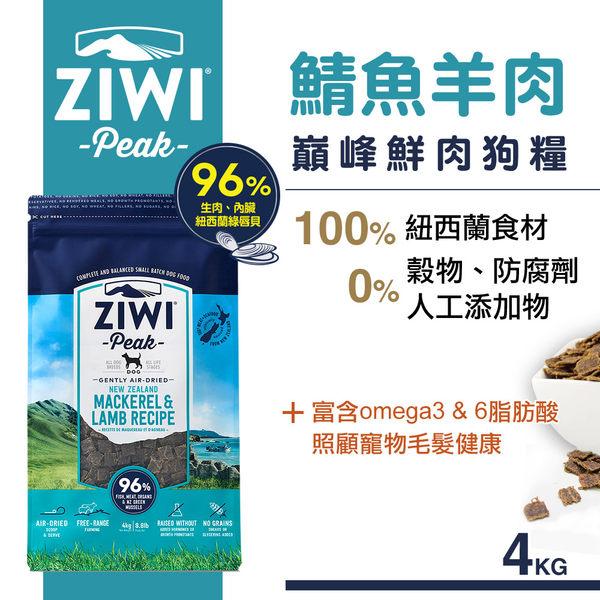 ZiwiPeak巔峰 96%鮮肉狗糧-鯖魚羊肉4kg