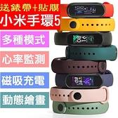 【Love Shop】送錶帶+貼膜 小米手環5 第5代全彩屏 運動計步心率檢測來電