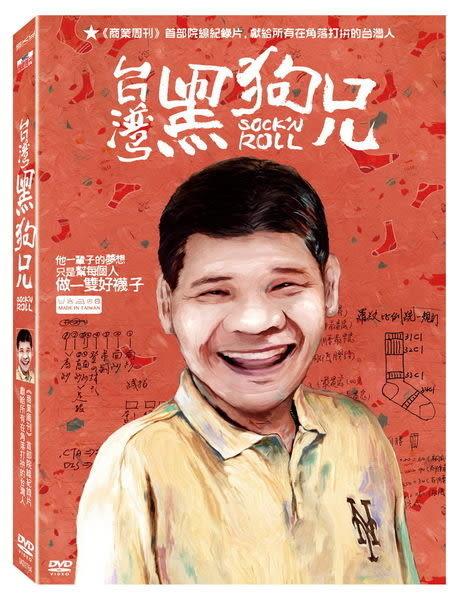 台灣黑狗兄 DVD  (購潮8)