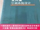 二手書博民逛書店變風量空調系統設計罕見 葉大法、楊國榮 中國建築工業出版社  葉大?Y450360