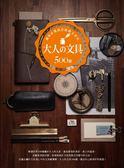 (二手書)大人の文具500選:藏家必蒐設計經典文房具
