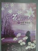 【書寶二手書T1/言情小說_GAW】等待花開的日子之1:幸福‧和你在一起_暖暖風輕