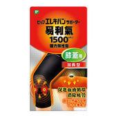 【易利氣】磁力彈性套 膝蓋用-加長型 1500-S-M/L-XL 兩種SIZE可選擇