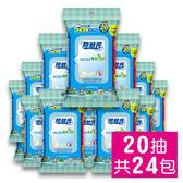 【拭拭樂】防蚊清爽潔膚巾 (20抽x24包/箱)—箱購-箱購