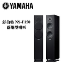 YAMAHA 山葉 NS-F150 舒伯特 落地主喇叭【公司貨保固+免運】