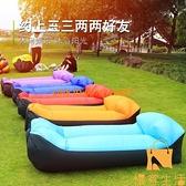 戶外懶人充氣沙發充氣床氣墊床床墊空氣床午休懶人床【慢客生活】