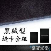 ▶雙11折100【特惠商品】黑絨 縫卡 兩入組 有效抑制反光 全手工製造 黑卡 日出夕陽 風景攝影專用