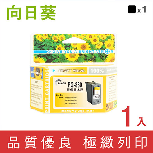向日葵 for CANON PG-830 黑色高容量環保墨水匣/適用 CANON PIXMA iP1880/iP1980/MP145/MP198/MX308/MX318