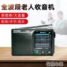德生收音機隨身便攜式老人全波段迷你復古半導體老式懷舊R909 快速出貨