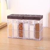 廚房調味調料盒套裝家用調味品收納盒調味罐廚房用品組合裝調料瓶 一米陽光