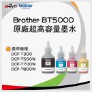 【四色一組】Brother 原廠盒裝 BT6000 BK+BT5000 C/M/Y 一黑三彩  DCP-T300/T500W/T700W/T800W