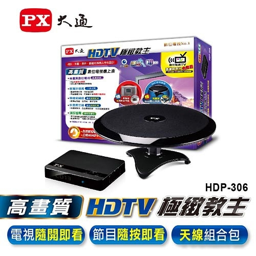 PX 大通 HDP-306 極緻教主 數位電視機上盒 + HDA-6200 天線組合包