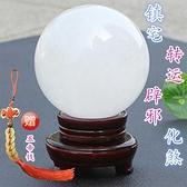 開光天然白水晶球擺件招財鎮宅轉運風水球擺件原石打磨