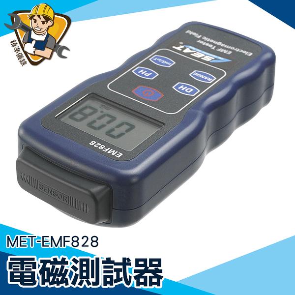 【精準儀錶】低頻電場 特斯拉計 低頻磁場 MET-EMF828 電磁波探測器 輻射監測儀 推薦 電磁波測試器