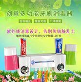 牙刷消毒器 紫外線殺菌消毒器免打孔壁掛粘貼式自動擠牙膏器牙刷置物架LX 全館免運