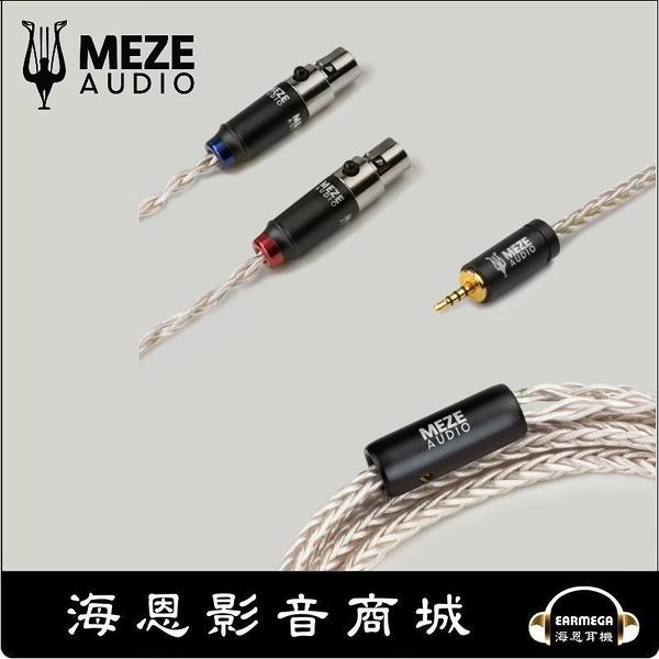 【海恩數位】Meze Audio EMPYREAN 專用 2.5mm XLR 銅鍍銀線 1.2M (預購)
