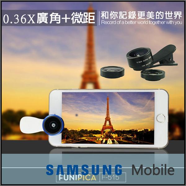 F-515 二合一手機鏡頭0.36X廣角+15X微距/自拍/SAMSUNG S5750/S5500/S5550/S5560/S5600/S5620/S5628/S7070/S7220/S7390