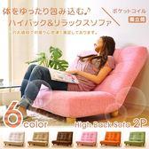 l'Orangerie桔園(和風)雙人沙發-14段調節(6色可選)
