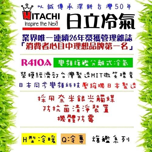 台灣銷售第1名【日立冷氣】2.8kw 4-6坪旗艦H系列冷暖型冷氣RAC-28Hk+RAS-28Hk壓縮機10年保固日本製造.