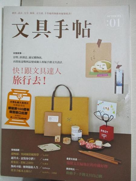【書寶二手書T1/美工_DOX】文具手帖Season 01-旅行去_大宇人.小西