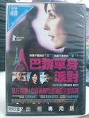 挖寶二手片-Y89-037-正版DVD-電影【巴黎單身派對】-艾莎齊柏斯汀 賈克鮑那非 布魯諾帕祖路