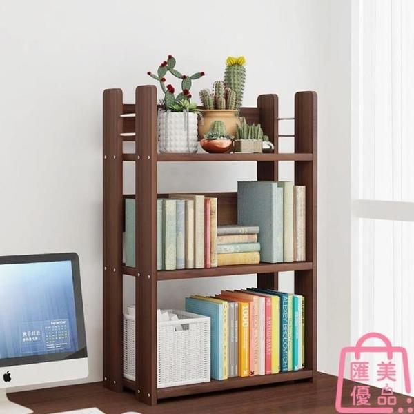桌面書架簡易置物架多層落地書架儲物架層架收納架【匯美優品】