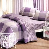 床包組/防蹣抗菌-雙人精梳棉兩用被床包組/紳士格調紫/美國棉授權品牌[鴻宇]台灣製1803