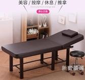 美容床美容床推拿床多功能摺疊美容院專用床按摩床WY【免運】