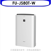 SHARP夏普【FU-JS80T-W】18坪空氣清淨機