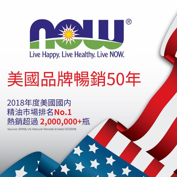【NOW娜奧】美國USDA有機認證純檸檬香茅精油 30ml (7415)【現貨】