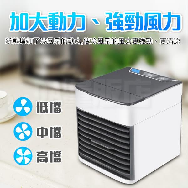 最新款 移動式冷氣機 冷風機 USB迷你風扇 水冷空調扇 水冷扇 空調風扇(80-3554)