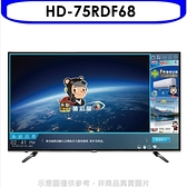 《結帳打95折》禾聯【HD-75RDF68】75吋4K連網聲控電視