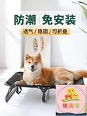 貓窩 狗狗行軍床離地寵物床中型大型狗床小型犬狗窩四季通用夏季貓窩【樂淘淘】