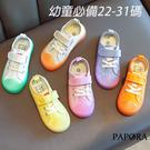 童鞋休閒餅乾帆布鞋KB0598粉/黃/橘...