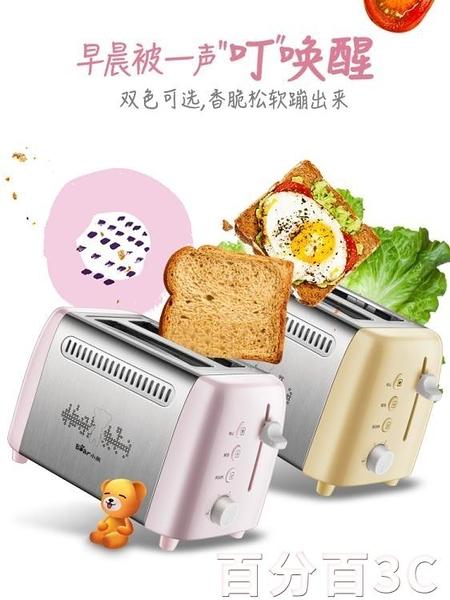 麵包機 Bear/小熊 DSL-A02W1烤麵包機全自動家用早餐2片吐司機土司多士爐 WJ百分百