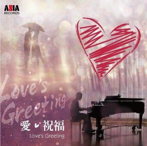 愛.祝福 管樂篇  CD  Love's Greeting (購潮8)