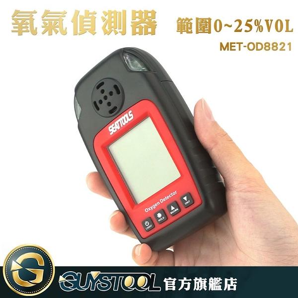 GUYSTOOL  附儀器箱 生化醫學 工作安全 職業安全 化工業 低量警報 氧氣含量 MET-OD8821 氣體偵測器