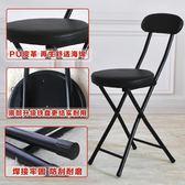 戶外折疊椅折疊椅便攜折疊凳家用凳子餐椅靠背椅電腦椅辦公椅休閒igo 貝兒鞋櫃
