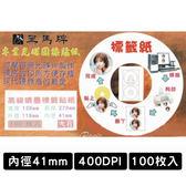 黑馬牌 光碟標籤紙 400DPI 內徑41mm 大孔 光碟標籤 圓標貼紙 雷射 噴墨 光碟貼紙 50張 100枚