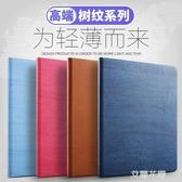 蘋果iPad234休眠保護套2018iPad Air/Air2平板Pro9.7英寸殼皮套『艾麗花園』