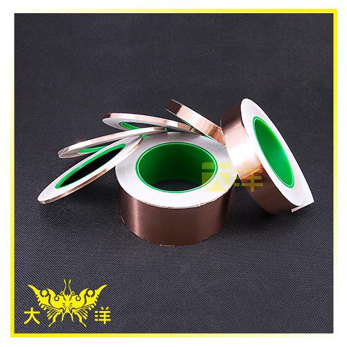◤大洋國際電子◢ 4mm雙導電銅箔膠帶 30M 工廠 實驗室 0018-04