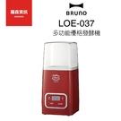 BRUNO LOE037 多功能優格發酵...