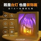 diy光影紙雕燈 七憶魚diy北冥有魚臥室床頭裝飾台燈創意送禮物 - 歐美韓熱銷
