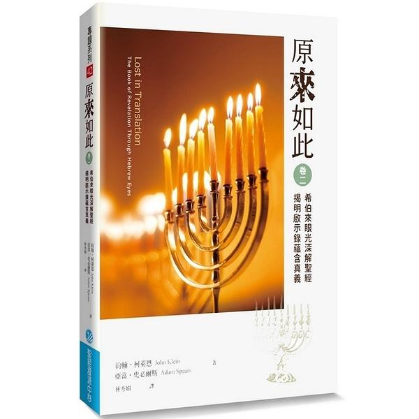 原來如此(2):希伯來眼光深解聖經,揭明啟示錄蘊含真義