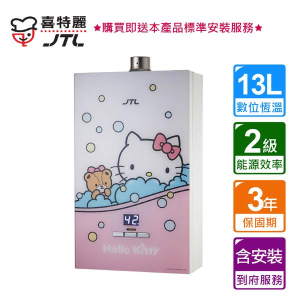 【節能補助再省2千】【泰浦樂】喜特麗_ Hello Kitty數位恆溫熱水器-13L_ JT-1333KITTY (BA130009)