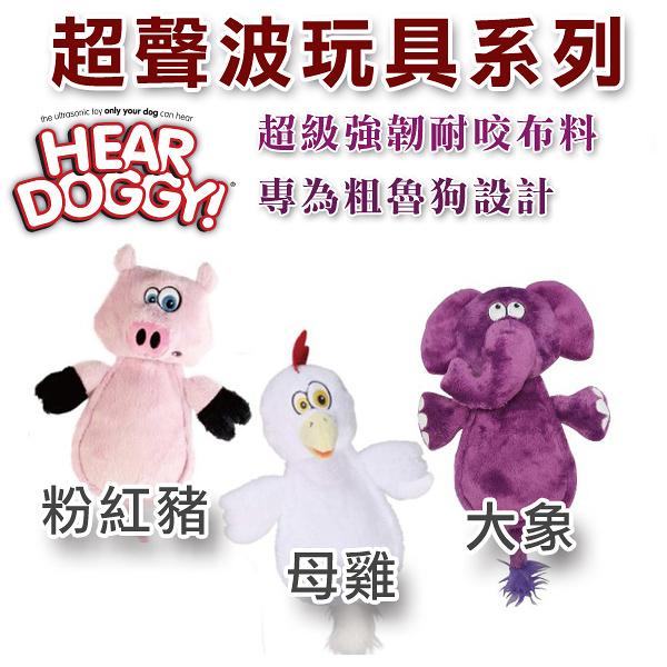 ★Hear Doggy.超聲波玩具系列 (大象58547/母雞770301/粉紅豬770302),防咬技術