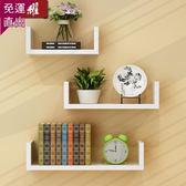 置物架 墻上置物架客廳墻壁掛墻面隔板擱臥室多層書架免打孔簡約現代裝飾