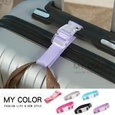 現貨 行李箱掛扣 嬰兒車掛勾 旅行箱扣 扣環 捆帶 單扣 加固 便攜式彩色扣環【K043】MY COLOR