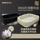 安伯特 經典奢華系列-時尚防滑置物盒(黑...
