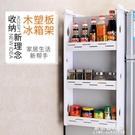 冰箱掛架侧壁掛架侧边收纳隔板厨房置物架调味料用品保鲜袋储物架 果果輕時尚NMS